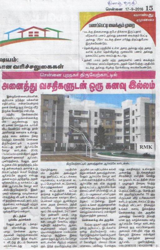 Daily Thanthi, Published on 17-09-2016